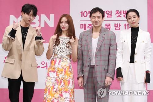 New drama 'Love Alert'