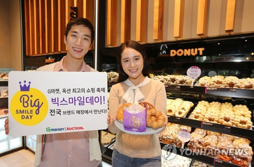 """EBay Korea, which operates Gmarket and Auction, holds promotional events during the """"Big Smile Day"""" event from Nov. 1-11, 2018, in this photo provided by the company on Nov. 1. (Yonhap)"""