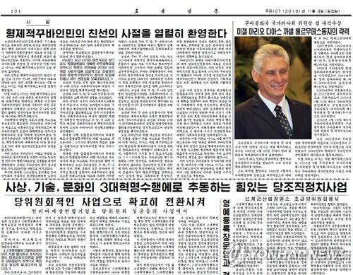 """북한 노동신문 """"쿠바 국가평의회 의장 방문 열렬 환영"""""""