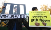 '징벌적 대체복무 제안 반대!'