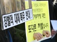 '징벌적' 대체복무제안 반대