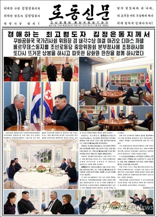 노동신문, 김정은-쿠바 지도자 면담 보도