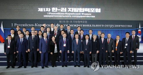 Moon attends Korea-Russia Local Cooperation Forum