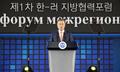 Moon en un foro de cooperación con Rusia