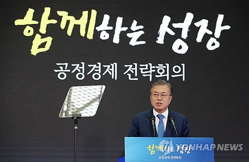El presidente Moon Jae-in habla durante una reunión estratégica de economía justa celebrada, el 9 de noviembre del 2018, en una plaza del centro comercial del COEX, en Gangnam, Seúl.