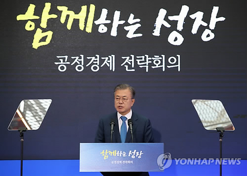 President Moon Jae-in speaks during a fair economy strategy meeting at COEX in southern Seoul on Nov. 9, 2018. (Yonhap)