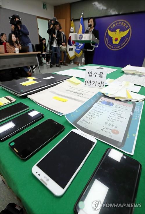 숙명여고 문제유출에 사용된 시험지와 휴대폰