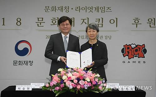라이엇게임즈, 문화유산 환수·보호에 8억원 후원