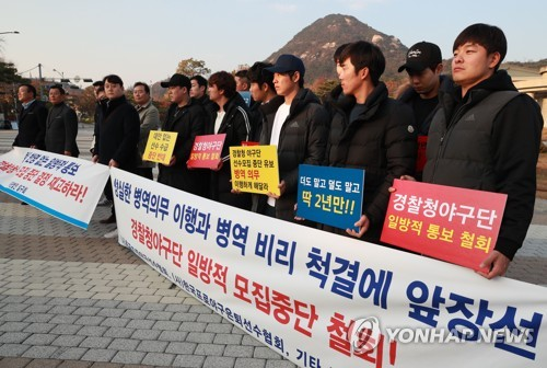 South Korean baseball players and officials stage a rally denouncing the ending of recruitment at the police baseball team on the streets near Cheong Wa Dae in Seoul on Nov. 14, 2018. (Yonhap)