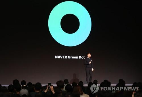 """네이버 상징, 녹색창에서 '그린닷'으로…""""모든 서비스 시작점""""(종합2보)"""