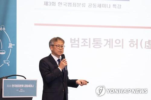 통계청-경찰연구학회, 한국 범죄분류 세미나 개최