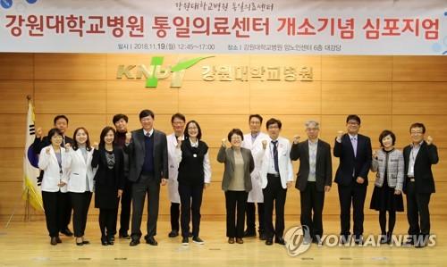 북한 의료현황과 지원방안은…강원대병원 통일의료센터 심포지엄