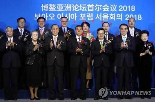 '보아오포럼 서울회의' 오늘 개막…내일 신라호텔서 본행사