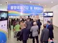 Pyongyang alberga una exhibición de ciencia y tecnología