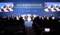 Forum sur la paix en Asie du Nord-Est