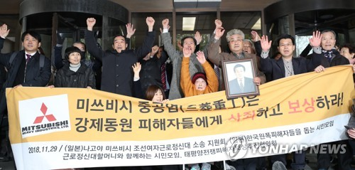 일제 강제노역 피해자 추가 집단 소송…29일 소장 제출