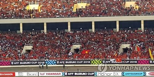 박항서호 최종전 베트남 하노이 경기장에 '태극기 물결'
