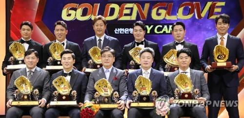 황금장갑 주인공은? KBO 골든글러브 시상식 9일 개최