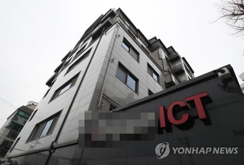 검찰 '전자법정 입찰비리' 前법원행정처 직원 구속영장