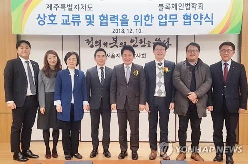 제주도-블록체인법학회, 블록체인 산업 육성 상호 협력