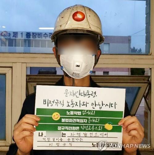 노동부, 하청노동자 사망 태안발전소 특별감독 착수