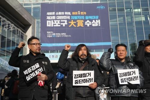 철거민 단체들, 아현동철거민 '극단적 선택' 구청 사과 요구
