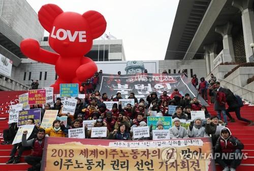 """""""이주노동자 단속·추방 중단""""…세계 이주노동자의 날 행사"""