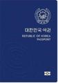 韓国の新たな旅券のデザイン決定