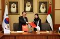 Corea del Sur y los EAU firman un MOU parlamentario