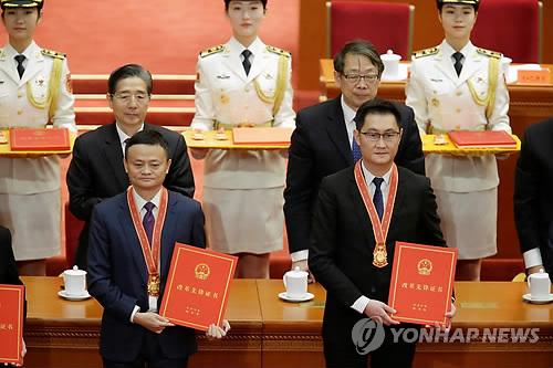 마윈·야오밍, 중국 개혁개방 40주년 '유공자' 됐다(종합)