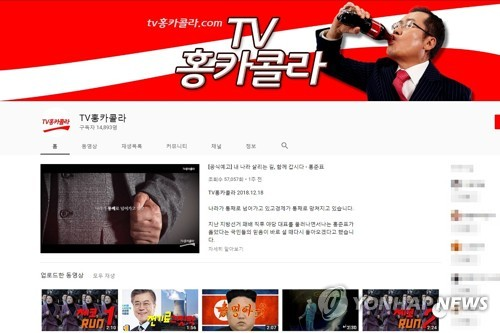 (Yonhap Feature) Debate brews in S. Korea over political donations on social media