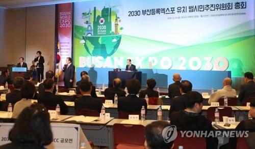 2030 등록엑스포 유치 첫발…더 멀고, 험한 길 남았다