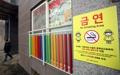 保育園・幼稚園周辺が禁煙に