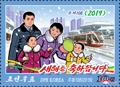 New N. Korean stamps for 2019