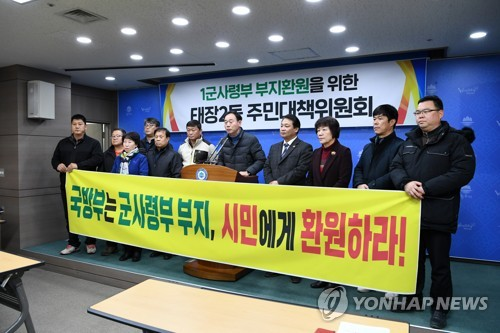 """원주 주민대책위 """"1군사령부 부지 환원하라""""…연대 투쟁 선언"""