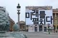 Anuncio de Samsung en caracteres coreanos en Francia