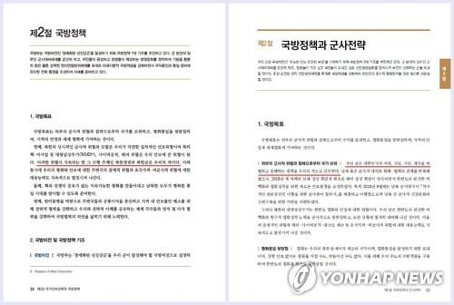 """국방백서 '북한=적' 삭제…""""北, '요인암살' 특수작전대 창설""""(종합)"""