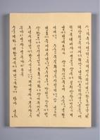 '조선 마지막 공주' 덕온공주가 한글로 쓴 책 미국서 환수