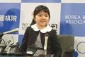最年少プロ棋士が来韓