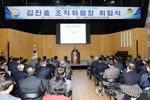 김진호 계룡군문화엑스포조직위원장 취임 국가 브랜드로 육성