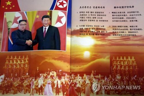 北예술단, 1주일간 베이징 머물며 북중 전략적 밀월 다져