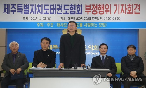 품·단증 부정 발급한 제주도태권도협회장 약식기소