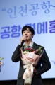 Actor Lee Je-hoon named promotional envoy for Incheon airport