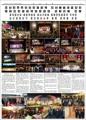 北メディア 芸術団の中国公演を報道