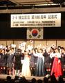 東京で「二・八独立宣言」記念式