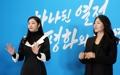 キム・ヨナと李相花