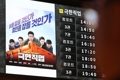 Box office hit 'Extreme Job'