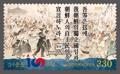 「三・一運動」100周年記念切手