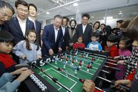 '대통령님과 함께하는 축구게임'