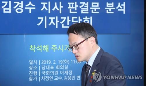 """민주, 전문가 앞세워 김경수 판결 비판…""""드루킹 진술에만 의존"""""""